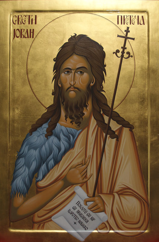 Св. Јован Претеча
