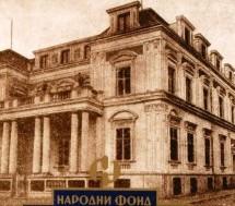 На данашњи дан: Нацисти срушили Народну библиотеку