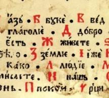 Први српски буквар Инока Саве из 1597.