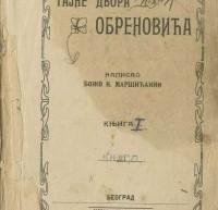 Дигитализована књига: Тајне двора Обреновића, Божо К. Маршићанин