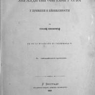 Дигитализована књига: Хералдички обичаји у Срба, Стојан Новаковић (1884)
