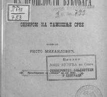 Дигитализована књига: Из прошлости Вуковара, озбиром на тамошње Србе, Ристо Михаиловић (1890)