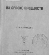 Дигитализована књига: Из српске прошлости, Петар Крајиновић (1904)