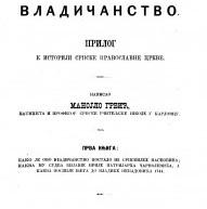 Дигитализована књига: Карловачко владичанство