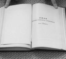 Дигитализована књига: Унац