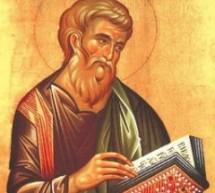 Свети апостол Матеј – Матијевдан