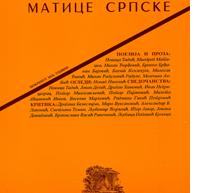 Из Летописа Матице српске: Српски преци у Црној Гори