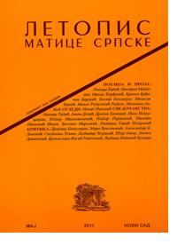 Летопис Матице српске