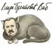 На данашњи дан: Рођен највећи српски афористичар Владимир Булатовић Виб