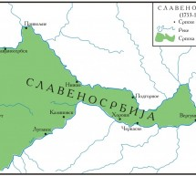 Дигитализована књига: Нова Србија и Славеносрбија – исељавање Срба у Русију у 18. веку