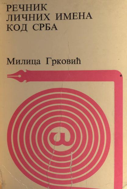 Речник личних имена код Срба