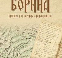 """Објављена књига """"Борина – прошлост и порекло становништва"""""""
