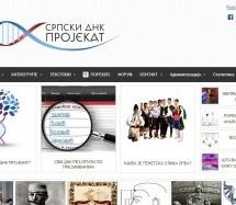 Трибина Порекла у Сремској Митровици: Генетичко порекло Срба