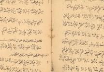 Помозите српским историчарима да обаве истраживање у турским архивима