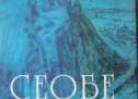 """Представљање књиге """"Сеобе кроз ужички округ у 19. веку"""" вечерас (20.6.2014) у Лазаревцу"""
