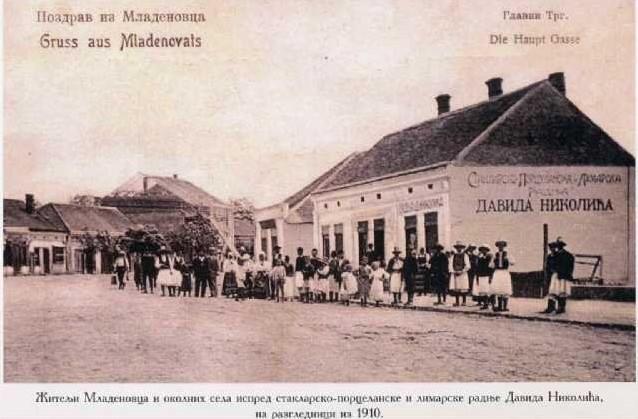 Stari Mladenovac