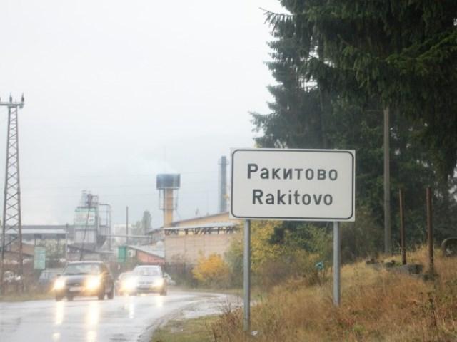 Rakitovo, selo
