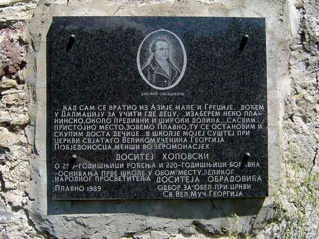 Спомен-плоча на `Братској кући`, згради у којој је Доситеј Обрадовић учио плавањску децу 1769-1770. године