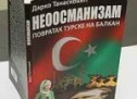 "Goran Ž. Komar: O knjizi prof. dr Darka Tanaskovića ""Neoosmanizam. Povratak Turske na Balkan"""