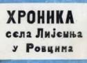 Дигитализовано: Милета Р. Јанковић – Хроника села Лијешња у Ровцима (рукопис)