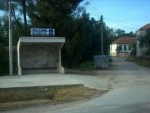 Порекло презимена, село Блендија (Сокобања)