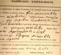 Најстарији записи из матичне књиге венчаних цркве у Борчу за 1837-1840. годину