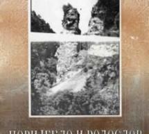 Ново у дигиталној библиотеци: Марко Д. Обрадовић – Поријекло и родослов Обрадовића из Лубница