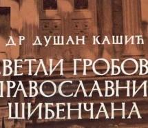 Ново у дигиталној библиотеци: др Душан Кашић – Светли гробови православних Шибенчана