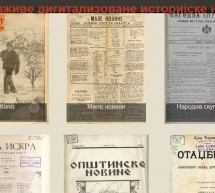 Дигитализоване старе новине – извор родословних података