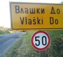 Poreklo prezimena, selo Vlaški Do (Žabari)