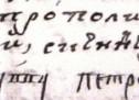 Pismo mitropolita crnogorskog Save Petrovića Dubrovačkoj republici 1771. godine