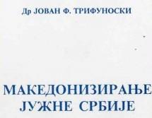 Ново у дигиталној библиотеци: др Јован Трифуноски – Македонизирање јужне Србије