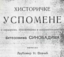 Ново у дигиталној библиотеци: Књига о витезовима Синобадима