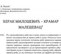 Ново у дигиталној библиотеци: Научни радови Радмила Д. Пекића о Херцеговини