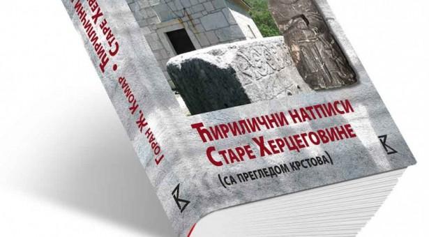 """Novo izdanje knjige Gorana Komara """"Ćirilični natpisi Stare Hercegovine"""""""
