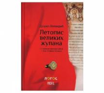 """Представљање књиге др Душка Лопандића """"Летопис великих жупана"""""""