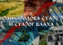 Бесплатно ДНК тестирање староседелачких родова Рашке и Старог Влаха