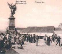 Istorijski arhiv Kruševac
