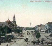 Историјски архив Кикинда