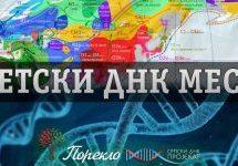 Уместо Светског ДНК дана – Светски ДНК месец 2020! Велики попуст на ДНК тестирање. Пријавите се!