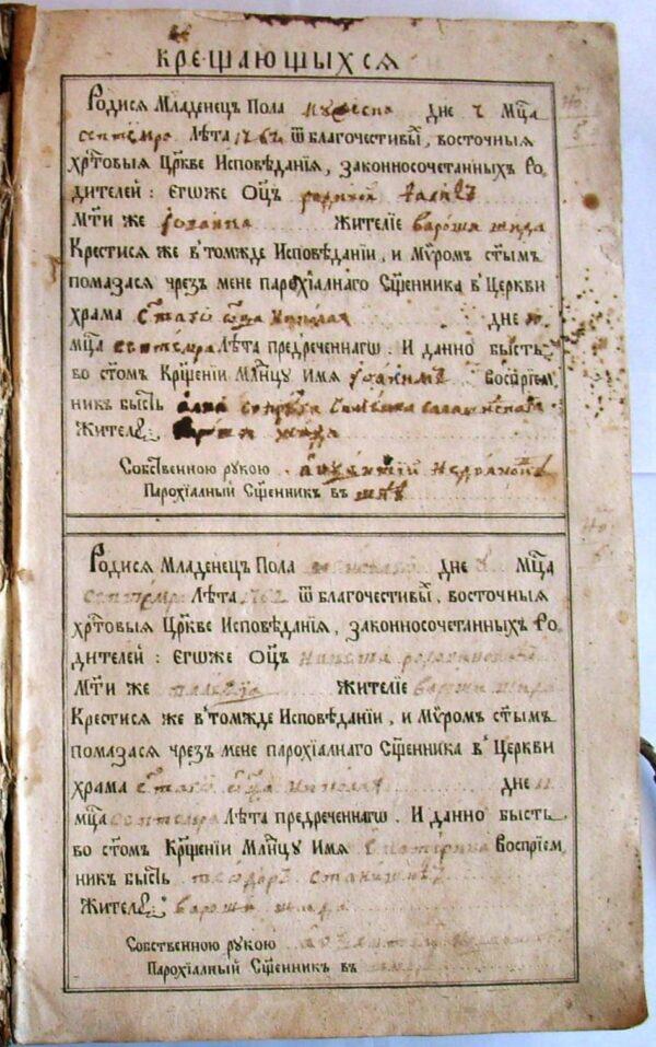 Пример обрасца из протокола крштених из 1762. г.